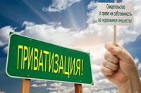 платная приватизация квартир в москве время